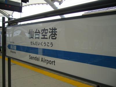 仙台空港駅・表示板