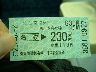 切符(仙台空港からJR仙台駅区間)