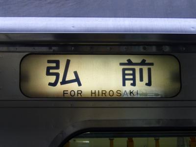 JR東日本701系 行先板「弘前」