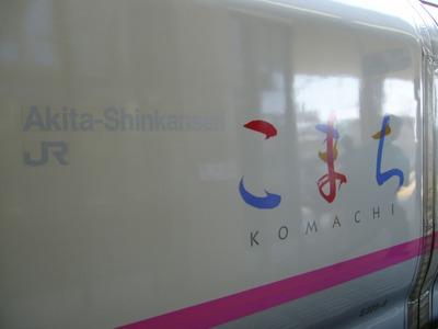 秋田新幹線こまち ロゴ