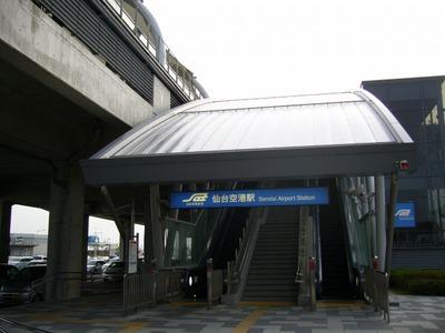 仙台空港駅地上入口