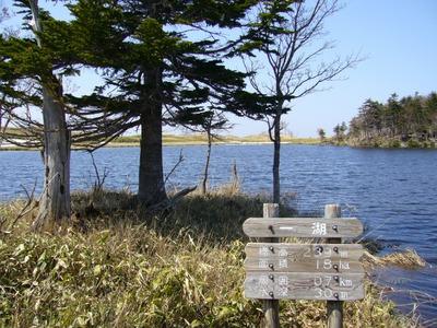 一湖の看板と一湖