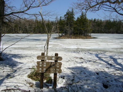 三湖の看板と三湖