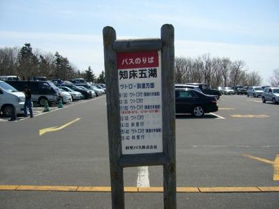 駐車場にあるバス停