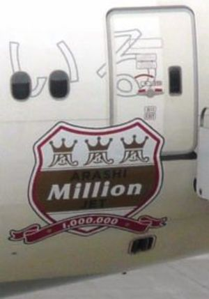 ARASHI Million JET