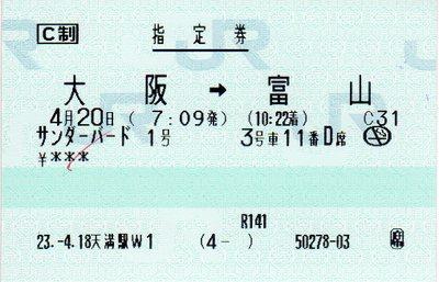 立山黒部アルペンきっぷ