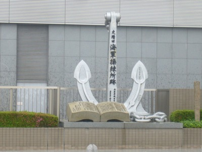勝塾に龍馬ら同志が入門した神戸海軍操練所跡碑