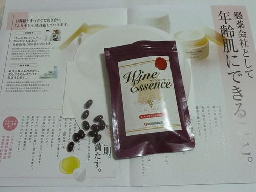 新日本製薬のワインエッセンス