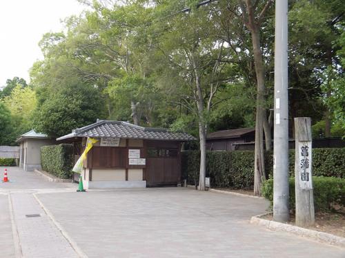 菖蒲園入口