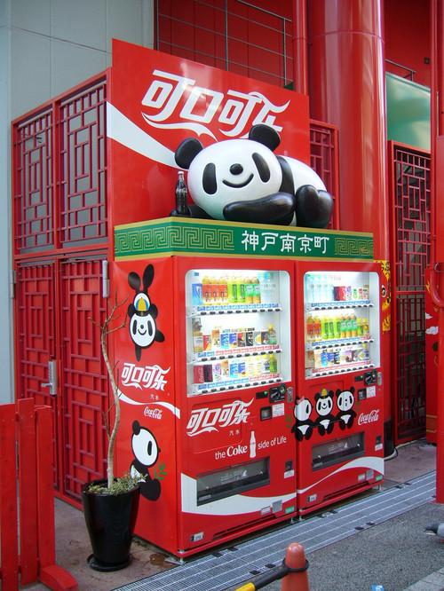 神戸南京町の自動販売機