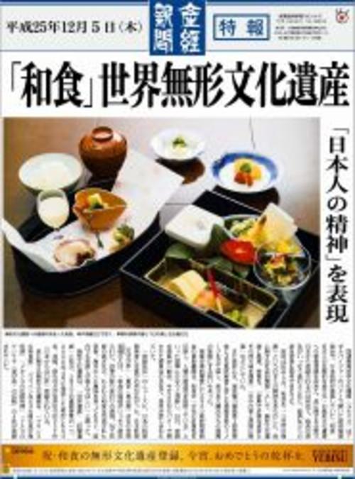 無形 遺産 ユネスコ 和食 文化