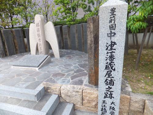 生誕の碑の傍には、屋敷跡の碑