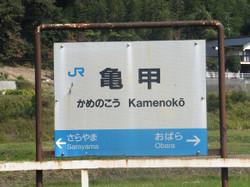 JR 津山線 亀甲駅(かめのこうえき)
