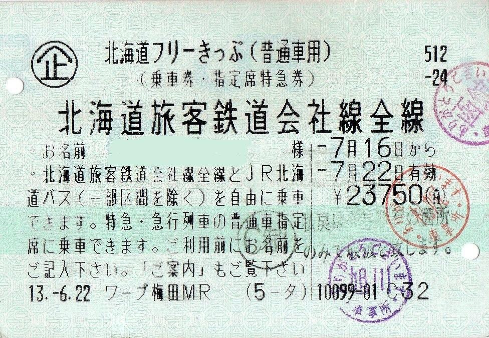 飛行機で北海道。道内は鉄道利用にお得なきっぷ: TRAVELHPの日記